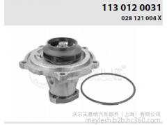 德国品牌 MEYLE水泵 汽车水泵 113 012 0031高品质放心之选