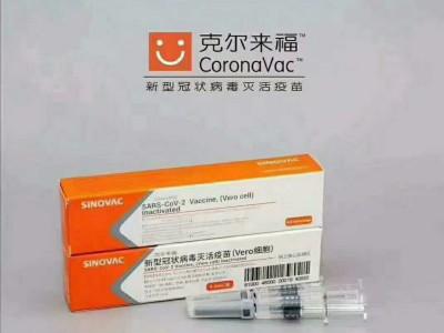 克尔来福新型冠状病毒灭活疫苗