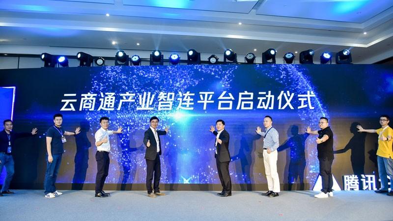 """慧聪出席腾讯全球数字生态大会 联合腾讯企点发布重磅产品""""慧企通"""""""