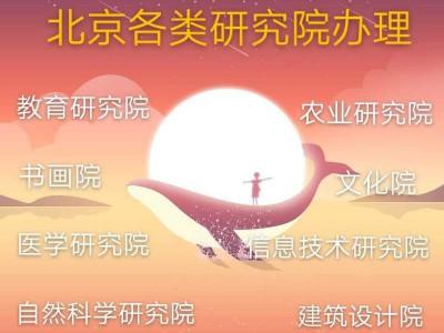 北京农业科技研究院还能注册吗