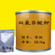双氯芬酸钾25kg医药级原料有资质国药准字