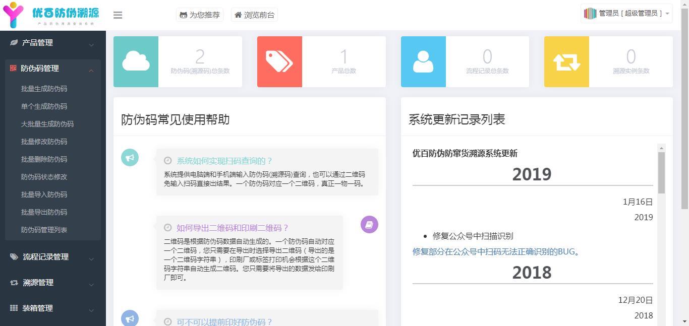 一物一码数字化应用平台 通用防伪追溯系统的源码下载 网站源码 第7张