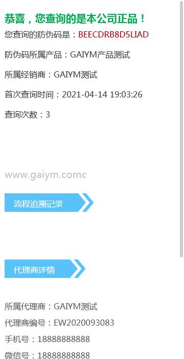 一物一码数字化应用平台 通用防伪追溯系统的源码下载 网站源码 第5张