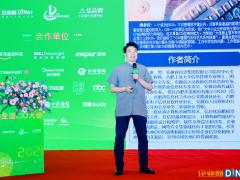 五千字长文 听杨大寨分享企业数字化转型规划思考与实践