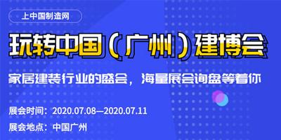 中国(广州)国际建筑装饰博览会